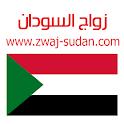 زواج السودان Zwaj-Sudan icon