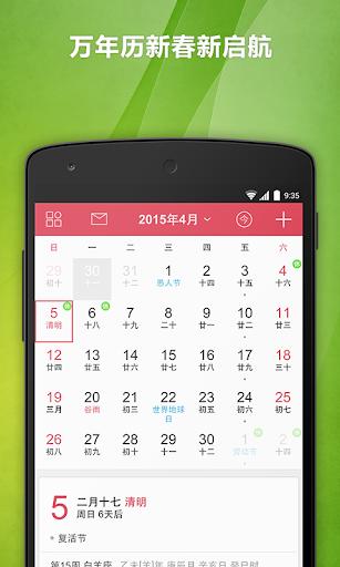 萬年曆 - 日曆農曆提醒記事
