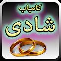 Shaadi Ki Advice icon