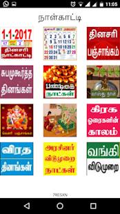 Tamil Jathagam & Calendar - náhled