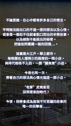 關東煮店人情故事2 ~穿越時空的關東煮店~のおすすめ画像5