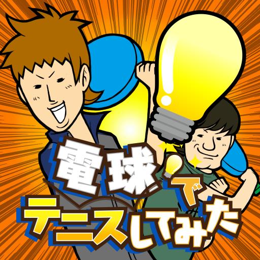 電球でテニスしてみた - 無料で遊べるミニゲーム 體育競技 App LOGO-硬是要APP