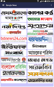 Popular Bangla Newspapers screenshot 0