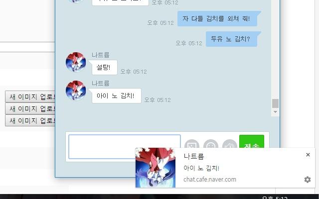 Naver Cafe chatting alertor 2