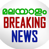 Malayalam Breaking News