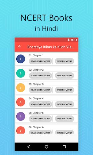 NCERT Hindi Books, Notes, MCQs by Mukesh Kaushik (Google Play