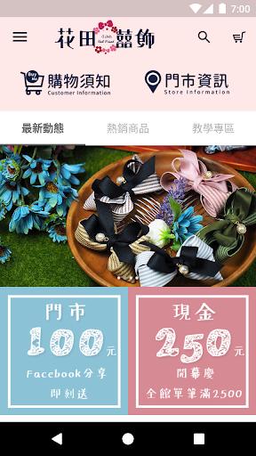 花田囍飾 台灣手工精品髮飾專賣 screenshot 3