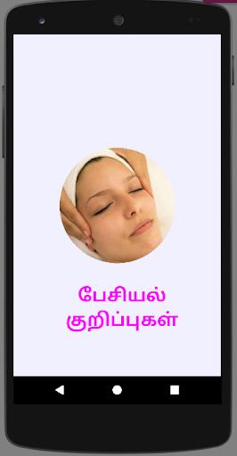 Facial Tips At Home Tamil u0baau0bc7u0b9au0bbfu0bafu0bb2u0bcd u0b95u0bc1u0bb1u0bbfu0baau0bcdu0baau0bc1u0b95u0bb3u0bcd 1.1 screenshots 1