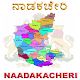 NAADA KACHERI (ನಾಡಕಚೇರಿ) Download for PC Windows 10/8/7