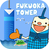 FukuokaTower View Guide