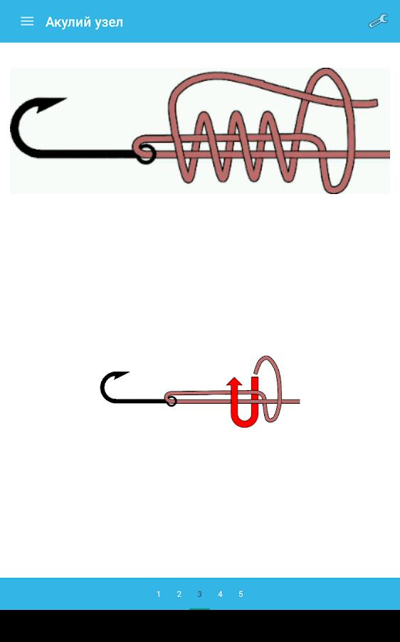 Рыбацкие узлы – скриншот