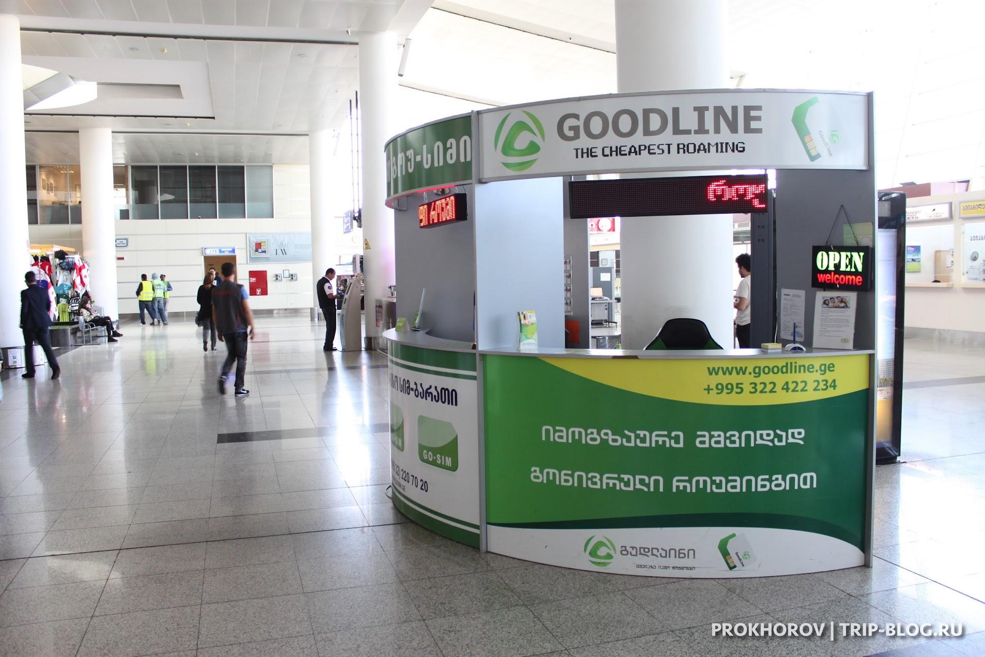 Сим-карты в аэропорту Тбилиси