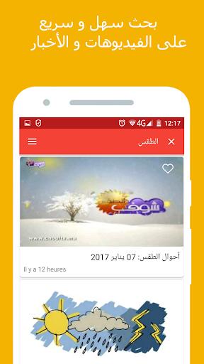 Morocco Tube: The Best videos screenshot 6