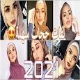 لفات حجاب سهلة وبسيطة بالفيديو 2021