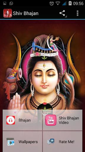 100+ Shiva Bhajan - Mantra, Songs, Aarti & Tandav 1.23 screenshots 1