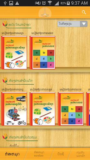 Laos Library