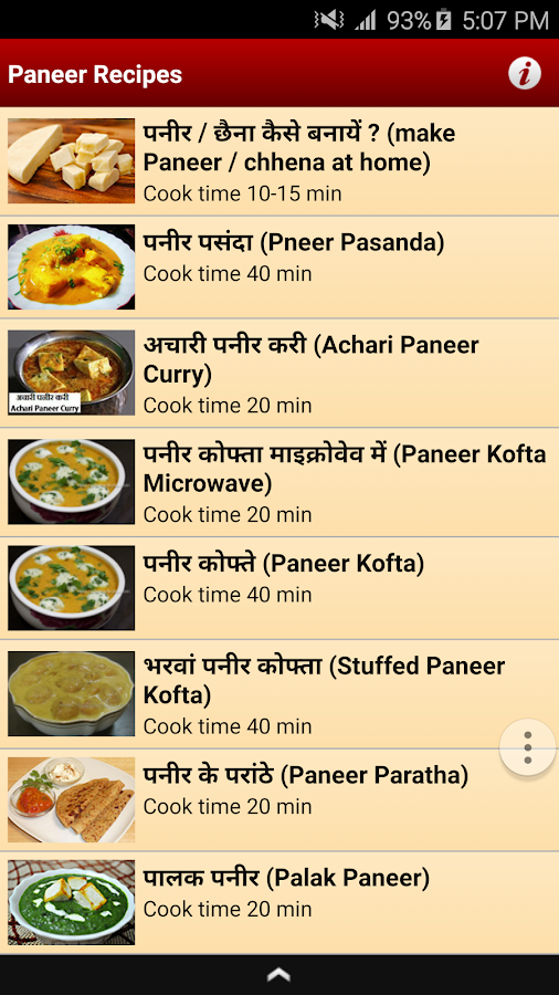 Paneer recipes hindi android apps on google play paneer recipes hindi screenshot forumfinder Gallery