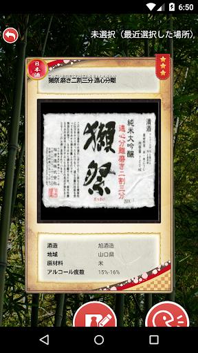 美酒覧 - 日本酒・焼酎・泡盛 を簡単にレビュー