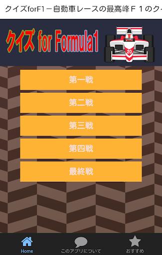 クイズforF1-自動車レースの最高峰F1のクイズアプリ