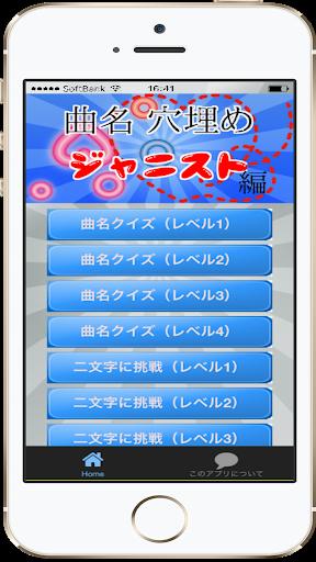 無料娱乐Appの曲名穴埋めクイズ・ジャニスト編 ~タイトルが学べる無料アプリ|記事Game