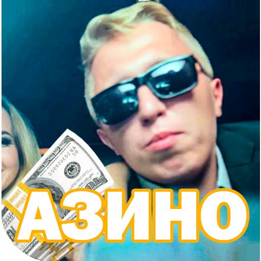 азино777 хозяин