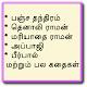 பஞ்ச தந்திரம்,தெனாலிராமன்,அப்பாஜி, பீர்பால் கதைகள் Download for PC MAC