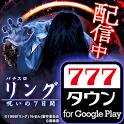 スロ・パチ遊び放題 777TOWN for Android icon