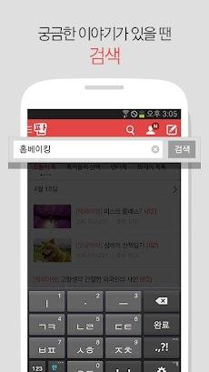 네이트 판 (공식 앱) : 오늘의 톡. 톡커들의 선택のおすすめ画像4