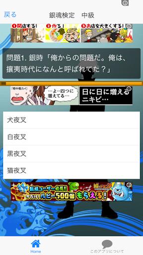 免費下載娛樂APP アニメ検定 for 銀魂  app開箱文 APP開箱王