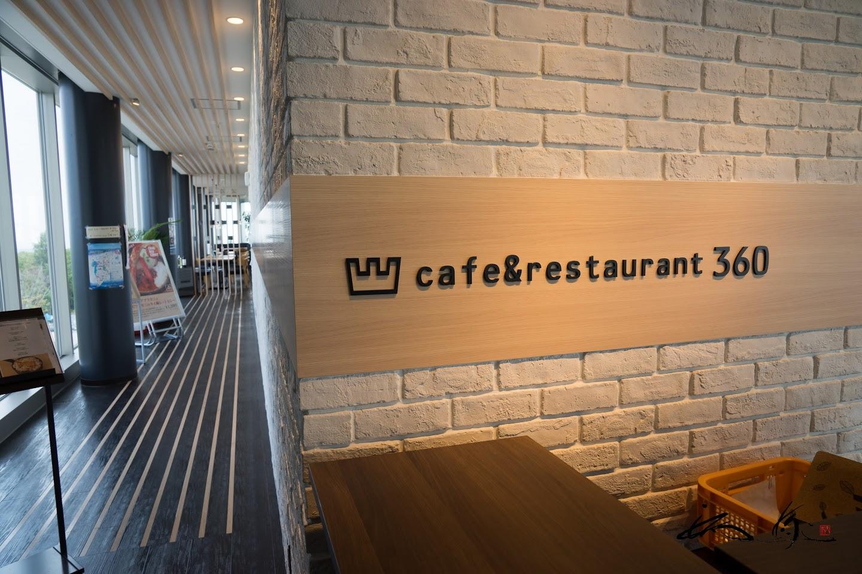 カフェ&レストラン360