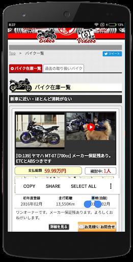中古バイク 日本  screenshots 1