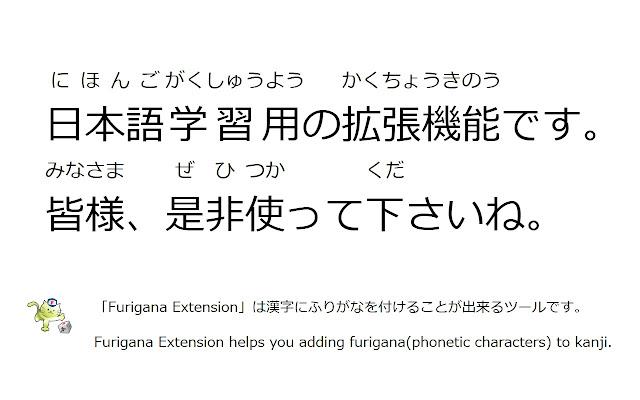 Furigana Extension
