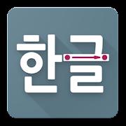 Writing Korean Alphabets - Hangul Script