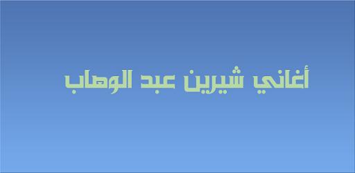 أحلى ما غنت شيرين عبد الوهاب 21 Android Download Apk