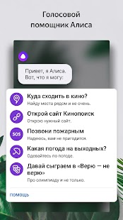 Яндекс.Лончер с Алисой Screenshot