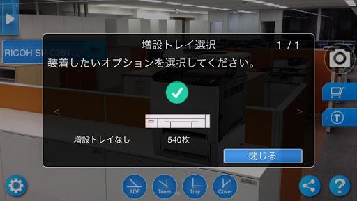 RICOH AR screenshot 3