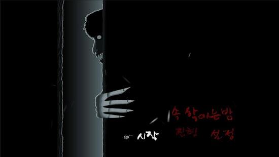속삭이는밤(쯔꾸르게임) - náhled