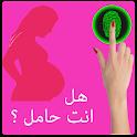 اختبار كشف الحمل بالبصمة لك icon