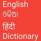 English to Odia and Hindi