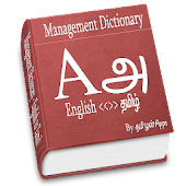 Management Dictionary (Tamil)