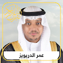 Quran Audio   Omar Al-Dariwiz mp3 icon
