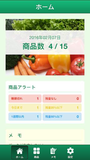 FoodStaff - 食品の有効期限などを管理する