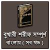 বুখারী শরীফ সম্পূর্ণ বাংলায় ( সব খন্ড ) APK
