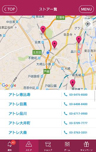 マイアトレアプリ