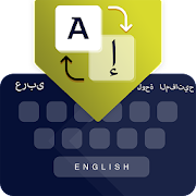 Best Virtual Keyboard Apps for Android in Arabic 2019