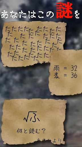 謎解き 〜孤島に秘めし9つの手紙〜