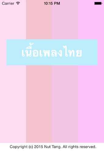 Test TAT Ayutthaya