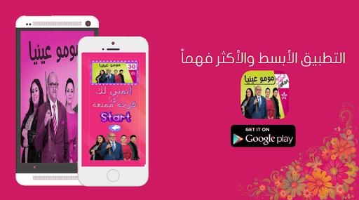 مسلسل المغربي مومو عينيا بدون أنترنت