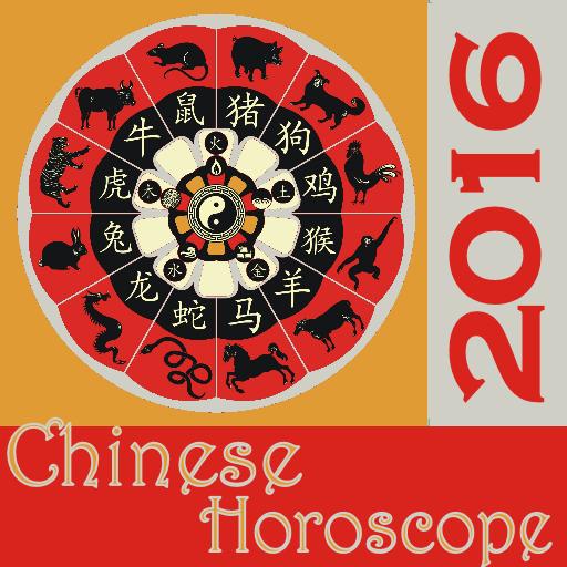 Chinese Horoscope 2016 教育 App LOGO-硬是要APP