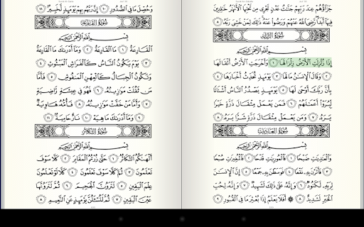 Download Read Listen Quran Qaloun Free Google Play softwares